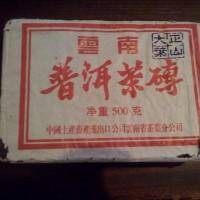 brique Yi Wu 1998 VOYAGES DU THÉ